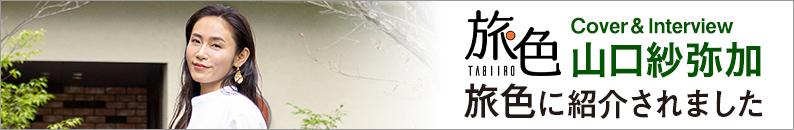 ウェブマガジン旅色の北海道(稚内・留萌・羽幌・増毛・利尻)グルメ&観光特集に紹介されました